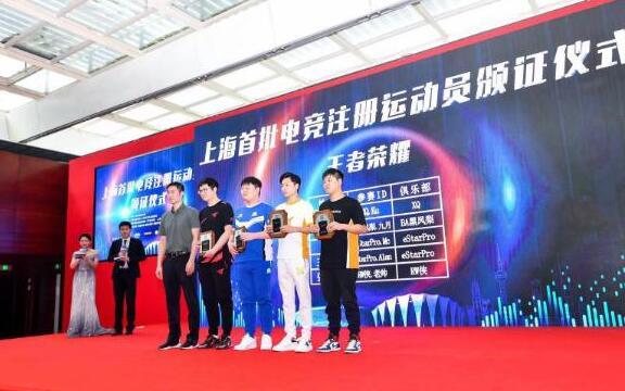 电竞注册运动员册前公示名单亮相上海 打造电竞之都步伐加快