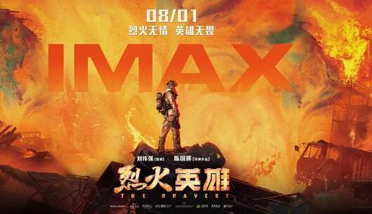 《烈火英雄》正式登陆全国影院 催泪还原最真实消防英雄