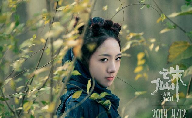 《诛仙》海报曝光 孟美岐的碧瑶与饰演张小凡的肖战首次合作