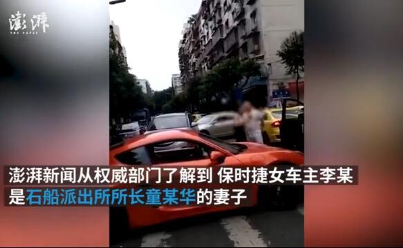 重庆公安局彻查保时捷女车主及其所长丈夫 到底为何如此嚣张