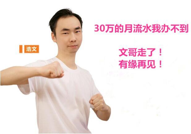 梦幻西游主播浩文与CC直播30万流水矛盾 转战虎牙直播英雄联盟