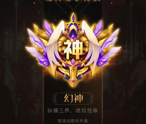 """斗鱼史上最贵新贵族系统""""幻神""""超级皇帝 开通150万全站仅6个"""