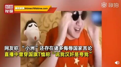 YY小洲为什么封了 调侃台风遇难者不尊重国旗将被YY永久封禁?