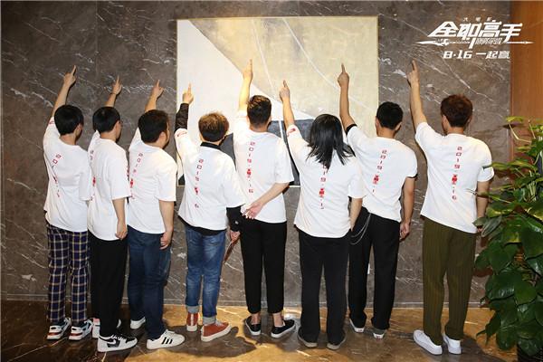 电影《全职高手之巅峰荣耀》北京首映礼 全职八年陪伴终巅峰见