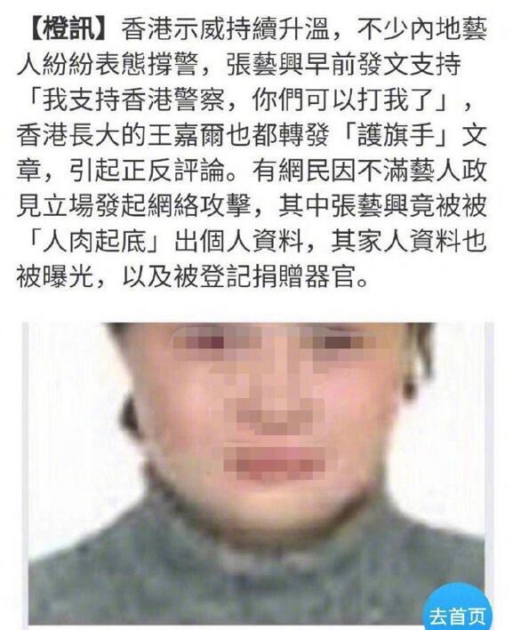 """张艺兴妈妈""""奇葩老妈""""发博警告乱港分子:我不怕你"""