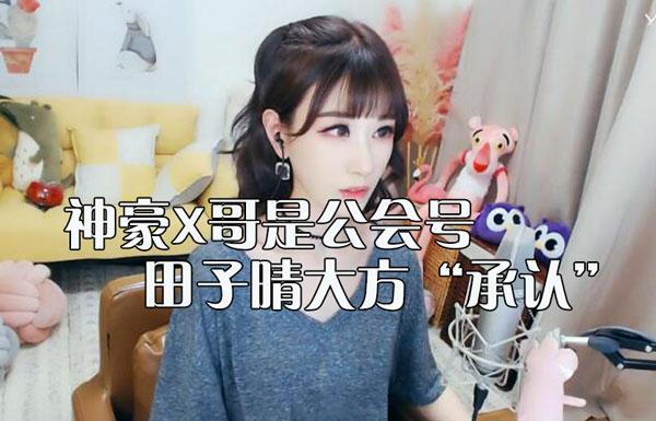 """神豪X哥在田子晴直播间开嗓唱歌 被质疑是公会号大方""""承认"""""""
