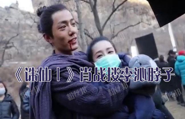 《诛仙Ⅰ》曝光片场肖战搂李沁脖子 这么亲密就不怕碧瑶吃醋吗