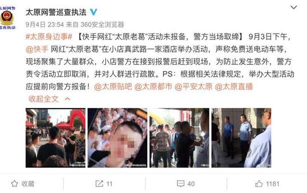 快手再次封禁30位快手网红账号 700万粉丝太原老葛也在其中