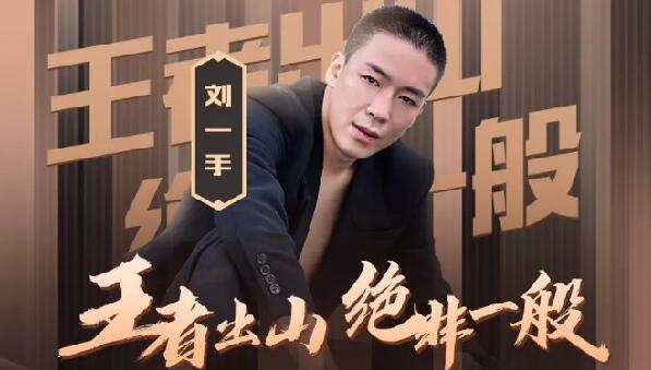 刘一手在YY混得如何,签约超费千万,首秀人气150万榜单270万