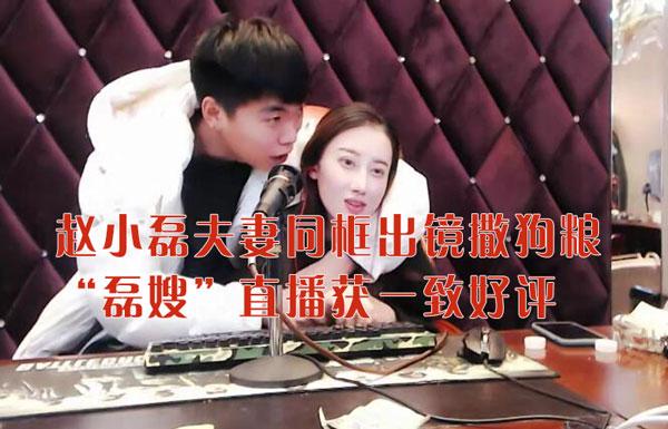赵小磊老婆为夫出征开播,赵小磊相当满意,同框出镜撒狗娘