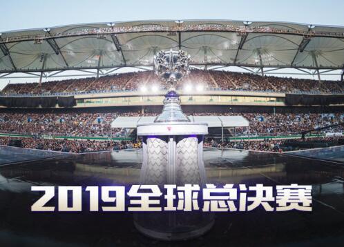 2019英雄联盟s9总决赛日期,11月10日总决赛在法国巴黎举办