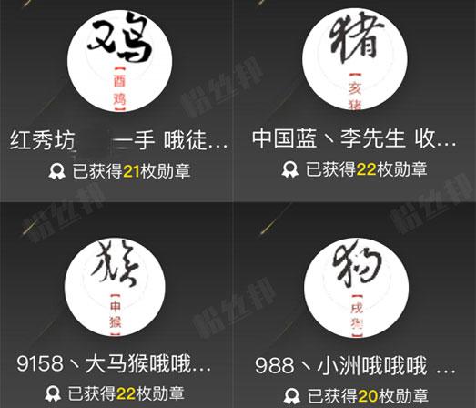 """洲冕李成立""""十二生肖""""组合,抱团一起玩,已有四位主播加入"""