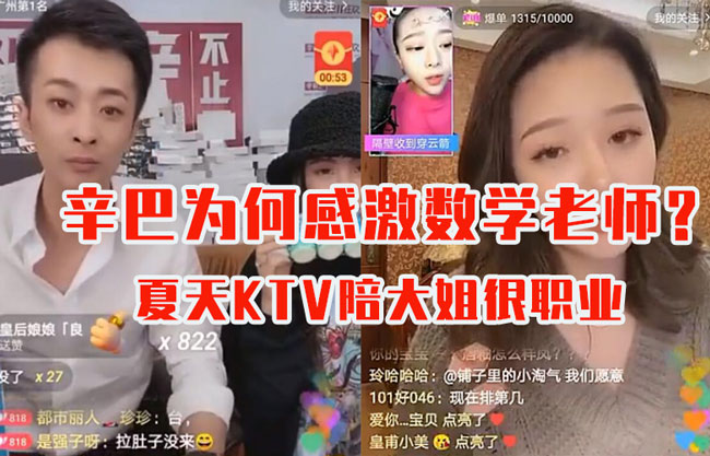 夏天去KTV陪大姐,小杜凤儿感谢粉丝,辛巴讲述最感激数学老师