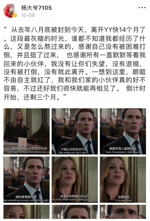 """杨大爷回归倒计时60天,宁为玉碎不为瓦全,脱""""塔""""第一人"""