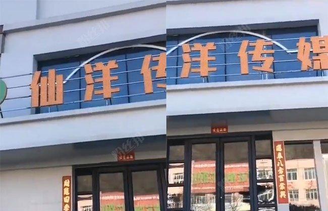 """仙洋传媒新公司曝光,快手三洋柚子君""""小三""""事件再次升级"""