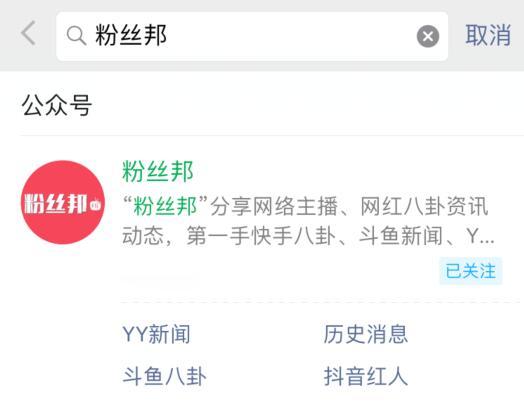 YY八卦公众号哪里找,最有料的YY新闻公众号推荐