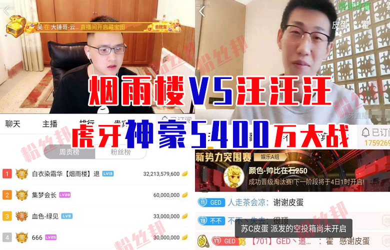 """虎牙神豪邀约""""退网""""局,烟雨楼白衣哥VS汪汪汪5000万大战"""