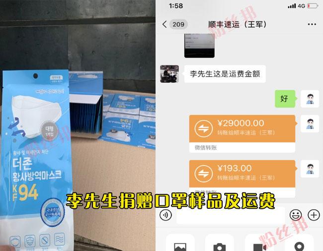 YY李先生因捐赠饱受非议,10万只口罩已到货,直接送往医院