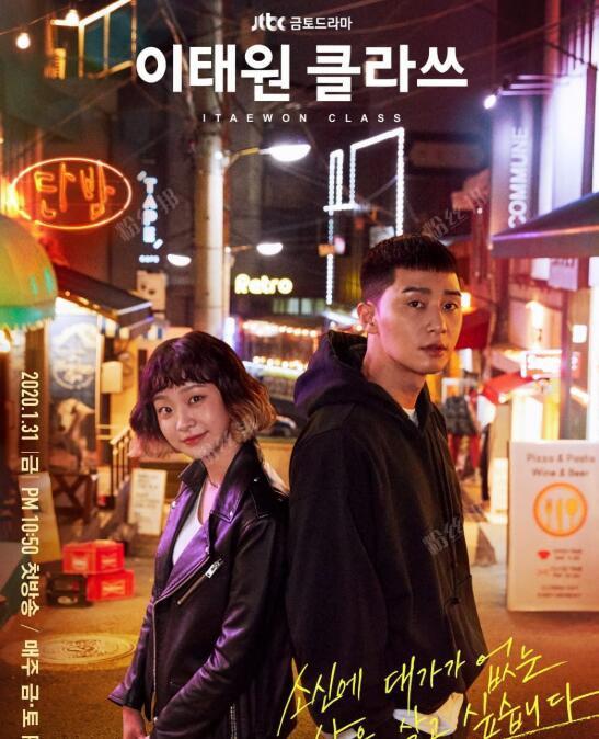 梨泰院class在线观看方法,2020最期待韩剧,女主角赵以瑞的是谁结局是什么?