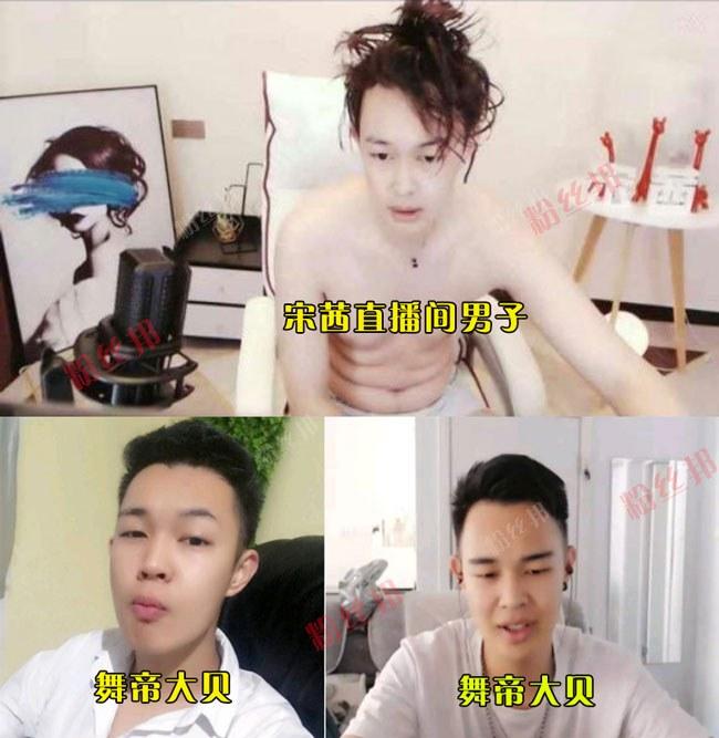 "YY宋茜""内裤男""身份再反转,舞帝大贝照片被翻出,是否为同一人?"
