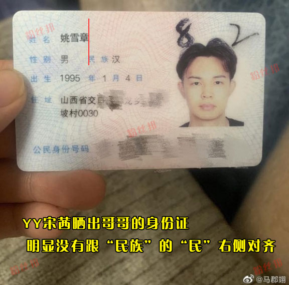 "YY女主播宋茜""哥哥""身份证受质疑,网友实锤伪造身份证信息"