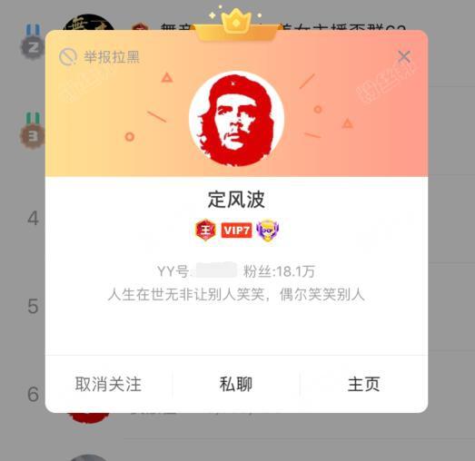 任平生的钱是一个人还是多人的,他与中国蓝、华炬公会有何联系?