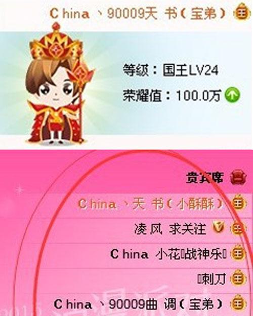 YY神豪China天书资料背景,遇急找宝哥借钱300万,15分钟后就到账