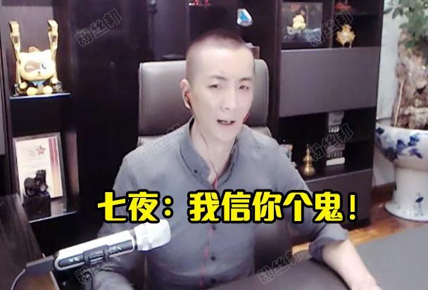 七夜新开国王号,赵小磊:一旦开播永不停播,这话说了多少次了
