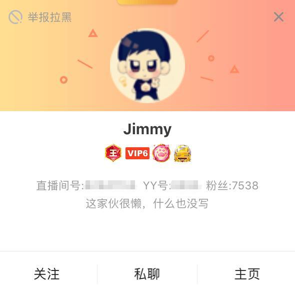 "YY神豪""Jimmy""个人资料,YY吉米哥真实身份,与小海豚兰梦莎事件"