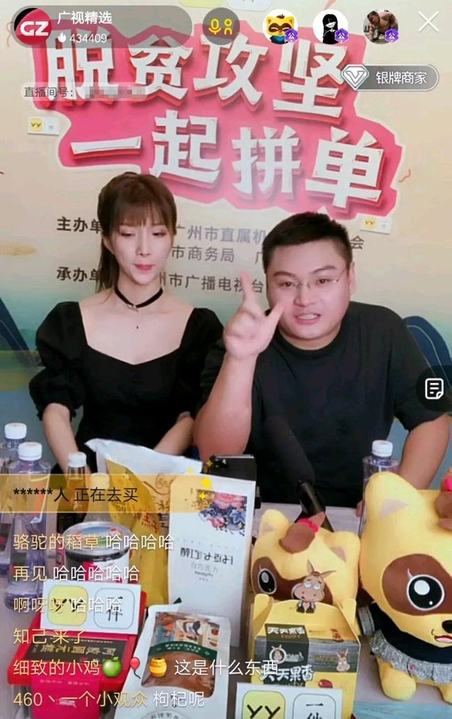 YY直播开始做电商直播,李先生首次带货首秀,助农扶贫公益直播