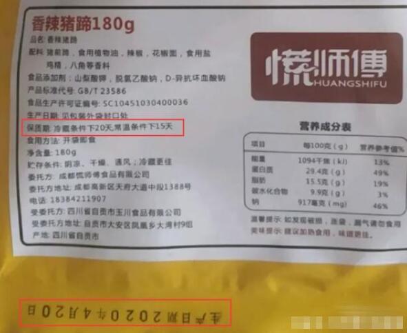 斗鱼339户外带货过期食品,网友维权后回应称是员工打错日期?