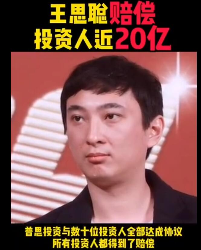 王思聪旗下熊猫互娱破产拍卖,他选择了个人承担债务