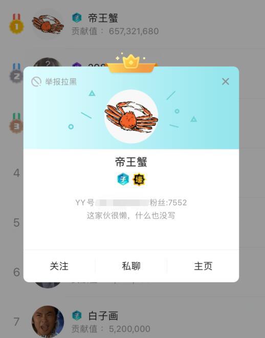"YY神豪""帝王蟹""身份是谁,晓晓回应他不是发哥,会是木子丰吗"