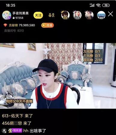 刘一手47秒视频被疯传,徒弟刘美美辟谣不是她,刘一手紧急停播