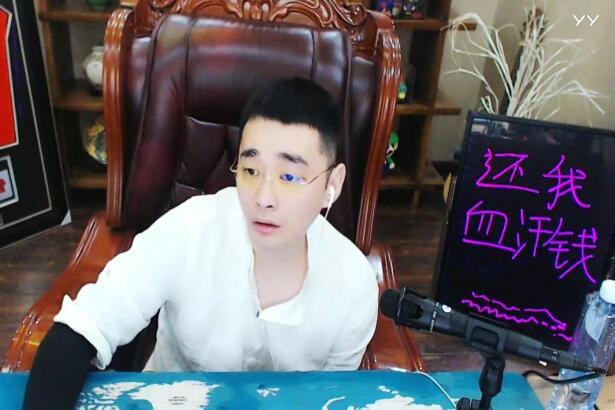 还我血汗钱!中国蓝颜韵撕逼YY官方,后台无缘无故少了20万?