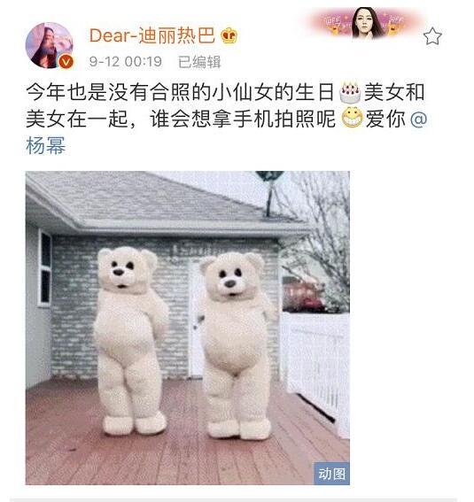 迪丽热巴为杨幂庆生,用了蔡徐坤恶搞相关的表情包,粉丝觉得有点不尊重人了