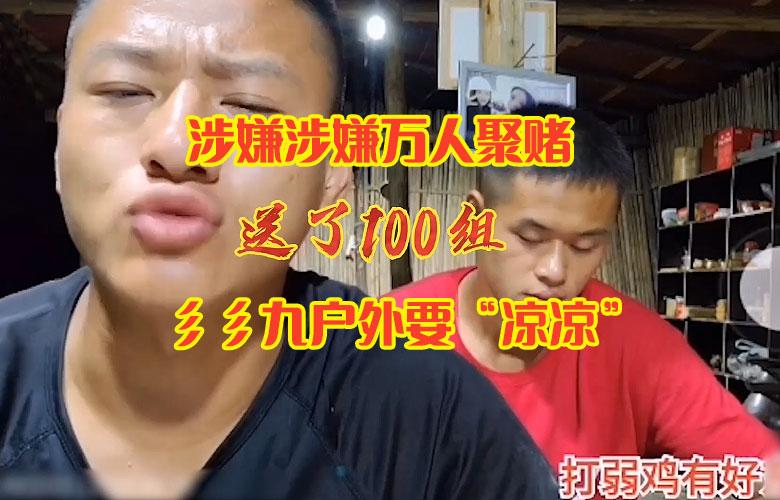 """斗鱼""""彡彡九户外339户外""""变相赌博,6元办卡抽5万粉丝输光14万积蓄,或将被永封?"""