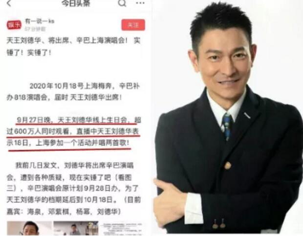 天王刘德华疑将参加辛巴演唱会?目前也仅是网友的猜测