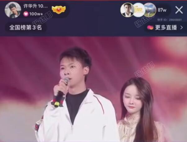 快手许华升正式官宣公开4年女友,粉丝伤心质问:怎么不是小美御姐?