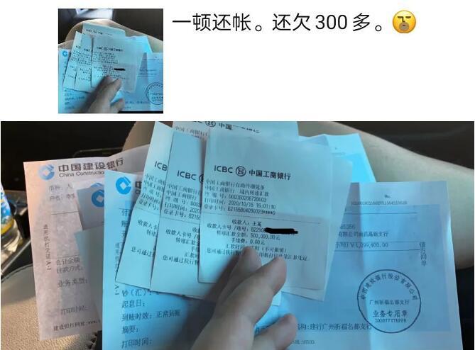 李先生晒账单,还债500万还欠300万,小少焱透露签约费已结清