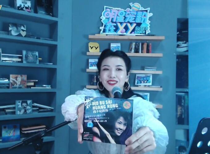 神曲天后王蓉做客YY,给粉丝展示珍藏版专辑,重温那些难忘的声音