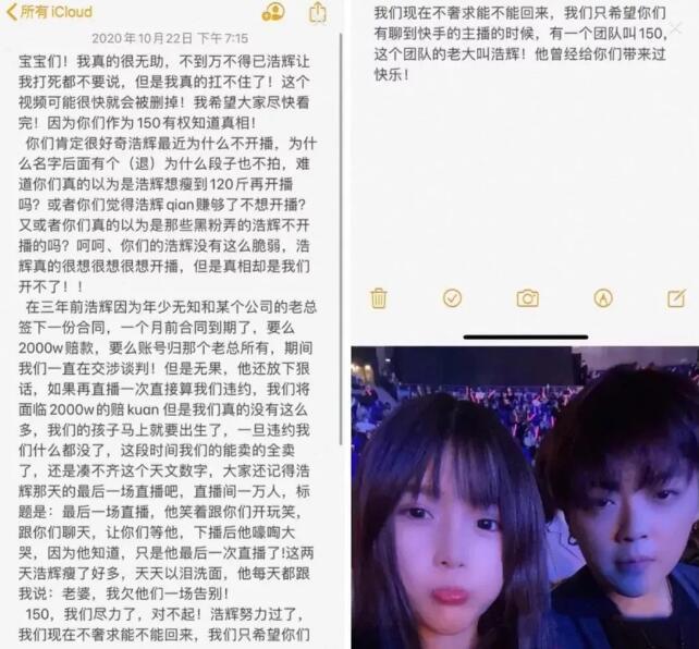 合同到期快手浩辉变卖家产宣布退网,只要直播赔偿2000万