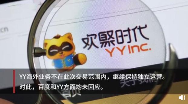 百度收购YY接近完成,价格30至40亿美元,YY回应不予置评