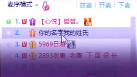 """YY神豪""""你的名字我的姓氏""""资料,一周消费400万,真实身份究竟是谁?"""