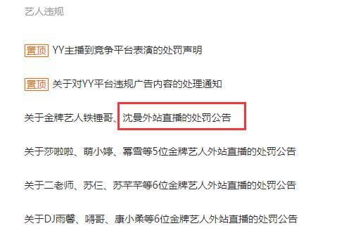 沈曼违约处罚公告已裁决,冻结查封个人资产限制消费,不得在YY以外平台开播