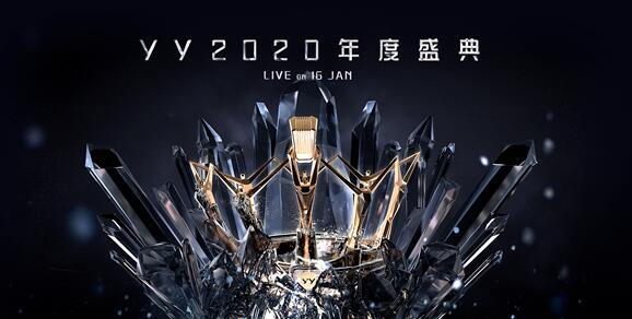 YY2020年度盛典比赛时间规则,取消分组性别限制,小洲文儿目标TOP1