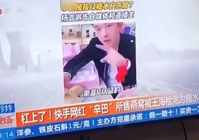 """""""打假人""""王海呼叫辛巴去自首,检测所售燕窝为糖水,还说面临两年判刑?"""
