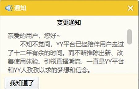 "YY直播运营主体变更,由""华多公会""变更为欢聚旗下""津虹"",仅为了符合规范"