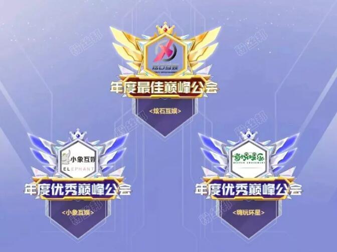 斗鱼2020年公会赛落幕,炫石再次击败小象公会,一年拿了3次冠军