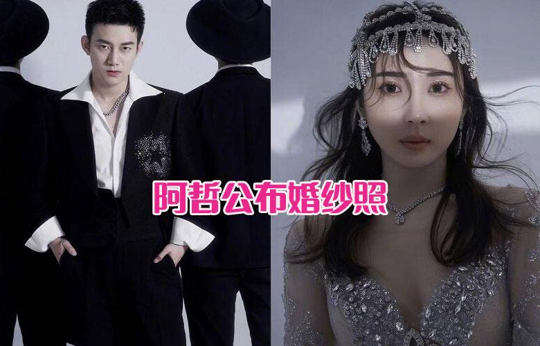 """YY阿哲公布与""""哲嫂""""婚纱照,老婆孙姗姗正式亮相,今年会举办婚礼"""